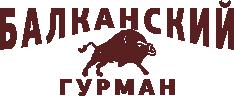 Ресторан Балканский гурман в Екатеринбурге