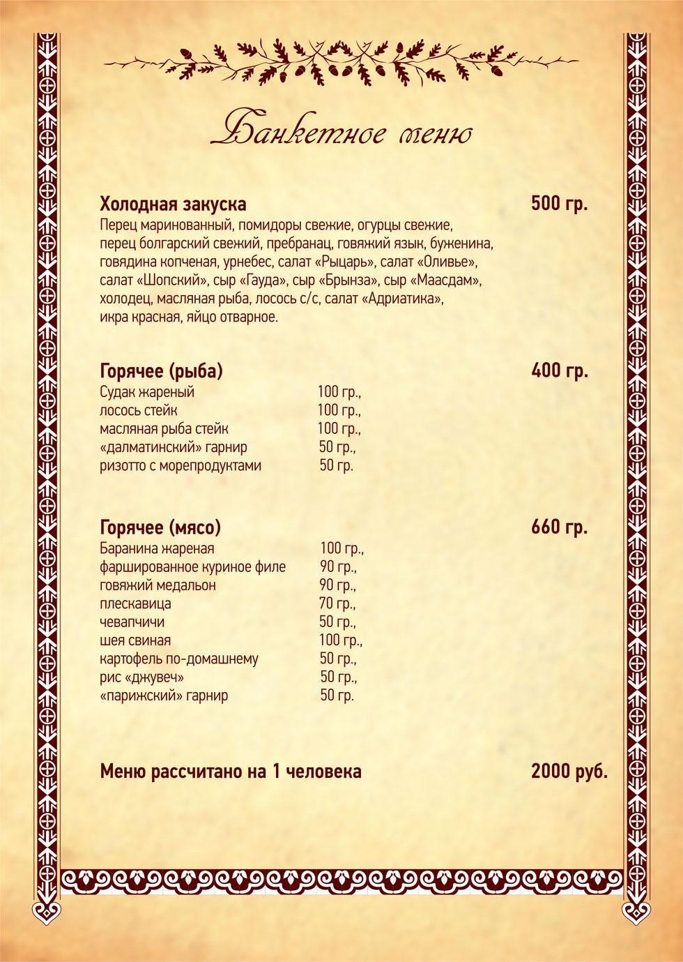 Банкетное меню Балканский гурман: свадьбы, корпоративы, юбилеи, торжества, дней рождения